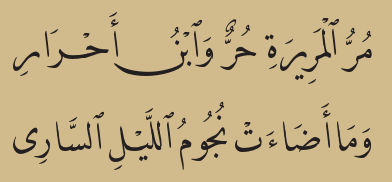 Two lines of calligraphic Arabic end together due to a mix of compressed and swash forms.